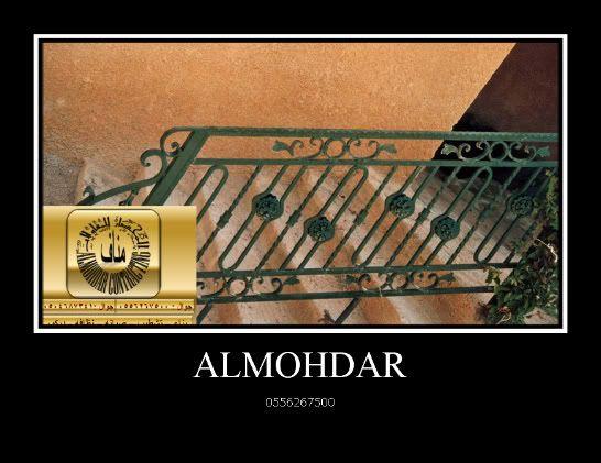 درابزينات2 ALMOHDAR055626750012-1