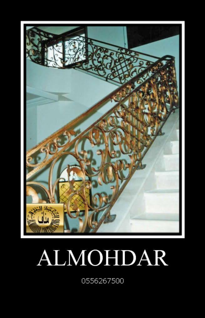 درابزينات2 ALMOHDAR05562675009-1