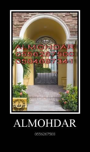 حديد - ابواب حديد 1 ALMOHDAR05562675007-1