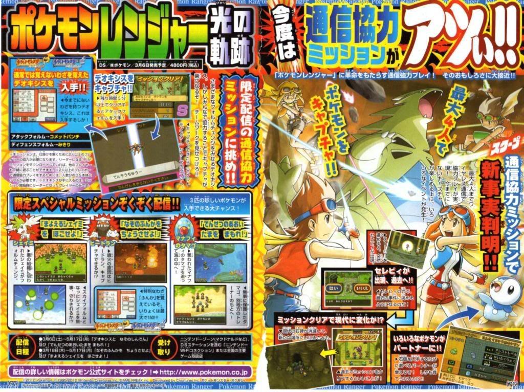 New Ranger Game Announced: Pokémon Ranger - Tracks of Light Ranger3