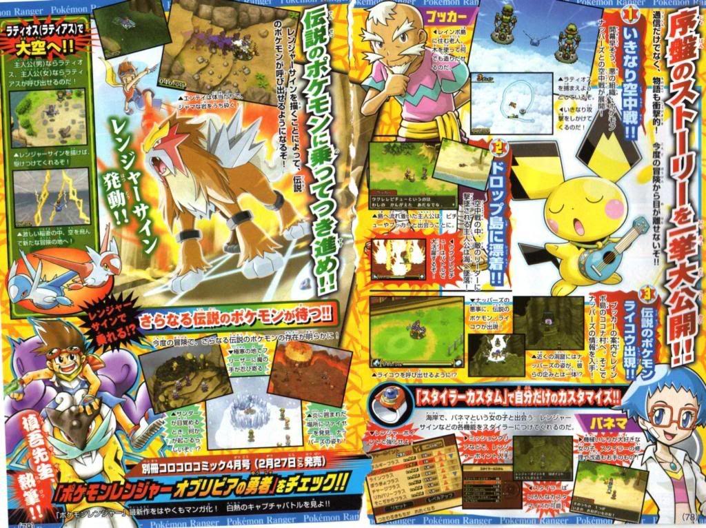 New Ranger Game Announced: Pokémon Ranger - Tracks of Light Ranger3_1