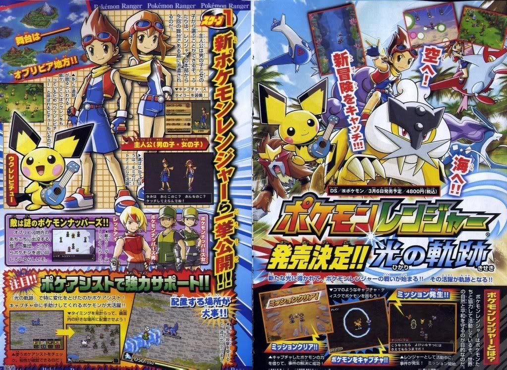 New Ranger Game Announced: Pokémon Ranger - Tracks of Light Pokemon-ranger-tracks-of-light-1