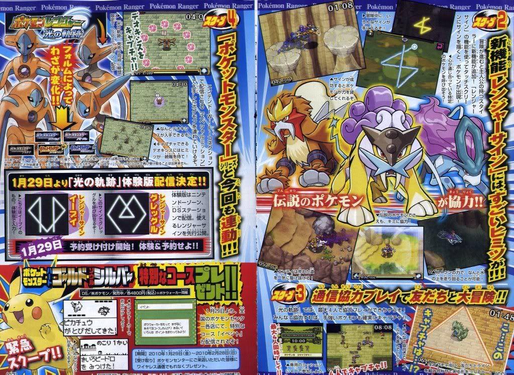 New Ranger Game Announced: Pokémon Ranger - Tracks of Light Pokemon-ranger-tracks-of-light-2