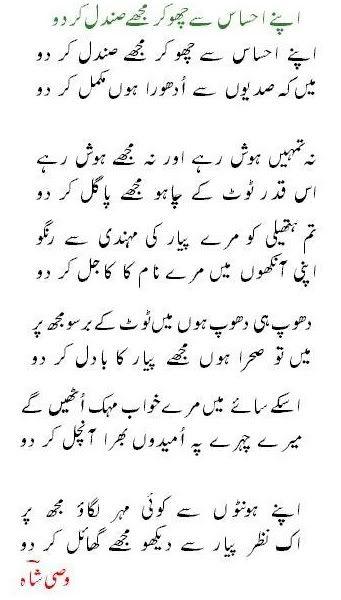 Mujhe Sandal kar do....Wasi Shah Apneehsaassechookarmujhesandalkardo