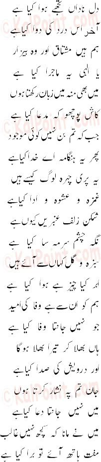 Dil-e-Nadan tujhe huwa kia hai??? -- Mirza Ghalib Dil-e-nadantujhehuakiahai