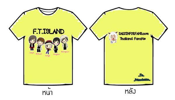 [Order] First T-Shirt JAEJINFORFANS ด่วน!!!  40012355_resize