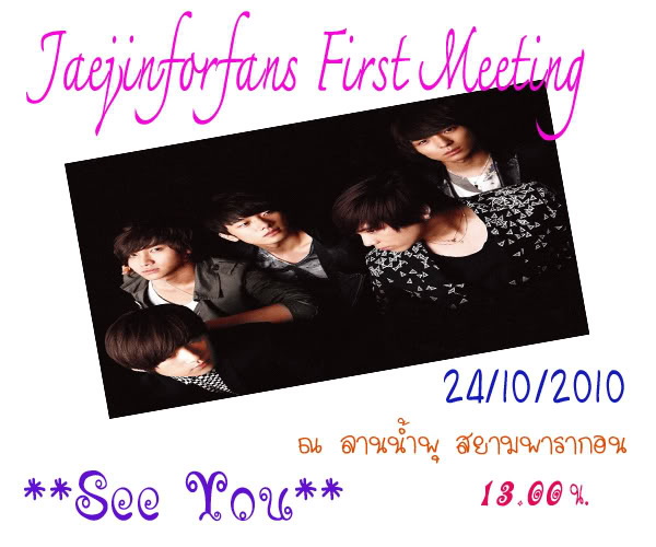 Jaejinforfans First Meeting ลงทะเบียน Untitle1d-1