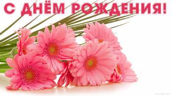 Поздравляем с Днем Рождения Надежду (Наденька)! 81d6755e5865440e46f85db6bf48aa92