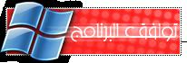 YourUninstaller7.3..2011.2 من افضل البرامج لازالة البرامج من الجذور 91729592gr7