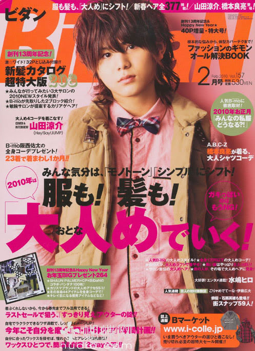 Fan club de Ryosuke Yamada - Página 24 10041117485ab3d1fba79efada