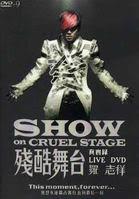 PRE-ORDER CD/DVD ORIGINAL SHOW LUO, MANDARIN - KOREA - JEPANG Resizeofshow_cruelstage