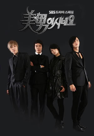 You Are beautiful Drama_-20090921_seoulbeats_09c673f7