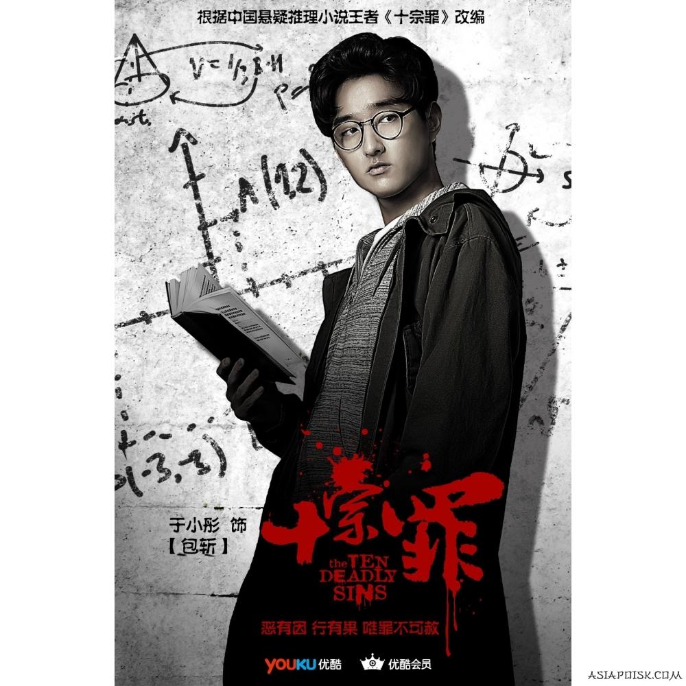 Сериалы тайваньские и китайские - 4  - Страница 2 7ee7333c670b42d9c77dcb0d037aa7e4