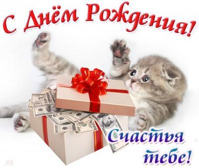 Поздравляем с Днем Рождения Евгению (Jenya26) 74fb98a73061490daa538b0ef65fa953