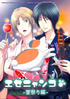 [Natsume Yuujinchou] what if ResizeofImage-01_00