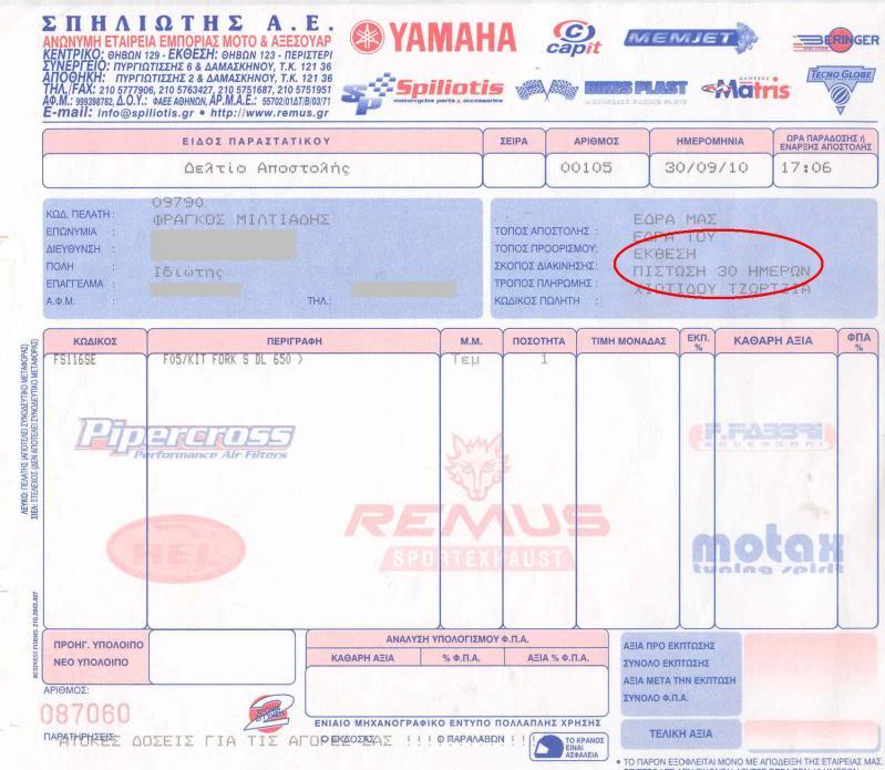 Matris FS116SE αξιολογηση - Σελίδα 2 Matris