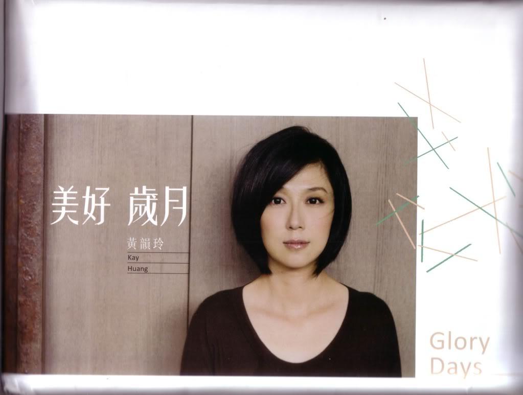 黄韵玲 - 美好岁月 00-kay_huang-glory_days-cpop-2010-cover-iukoo