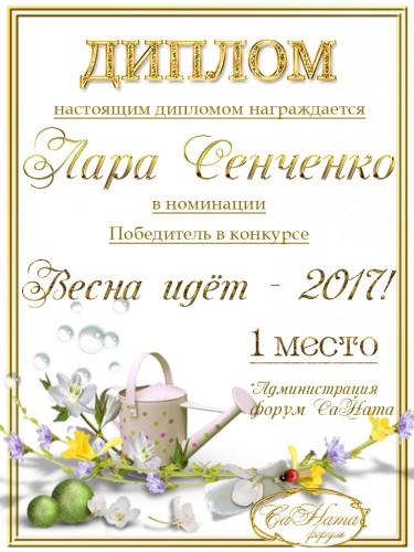 """Поздравляем победителей конкурса """"Весна идет - 2017""""! 8d92a48c3b4e43b599e31f095e90d571"""