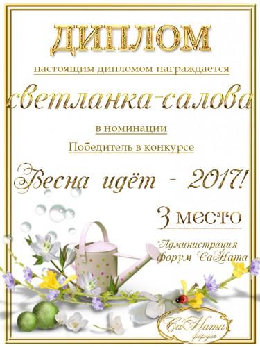 "Поздравляем победителей конкурса ""Весна идет - 2017""! 4f766ca3a3a3561720aca73293f37ea9"