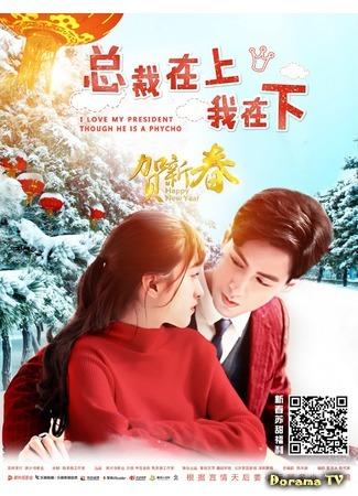 Сериалы тайваньские и китайские - 4  - Страница 3 B8e530a026ad0afcc1ecc33e547b7a43