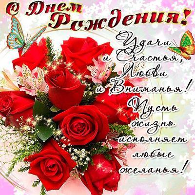 Поздравляем с Днем Рождения Лидию (лидия59) 6eb9ebae975cd0a803cbaa8e4fcc5a08