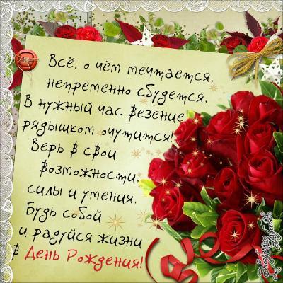 Поздравляем с Днем Рождения Светлану (swetvokne) 1fc29058634ccb795b21ebd094281276