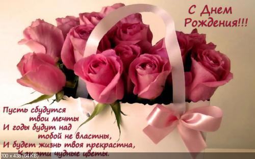 Поздравляем с Днем Рождения Светлану (swetvokne) Add0dda0c875141bd83bfe8ad25d5d4b