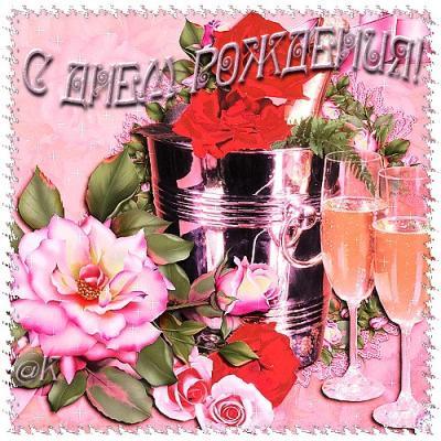 Поздравляем с Днем Рождения Наталью (Наталья)! E1093e192954a359b34f4f275de7c1c9