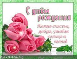 Поздравляем с Днем Рождения Анну (Nyurka) B1a58986ec78264b7c85e65d5ac6222e