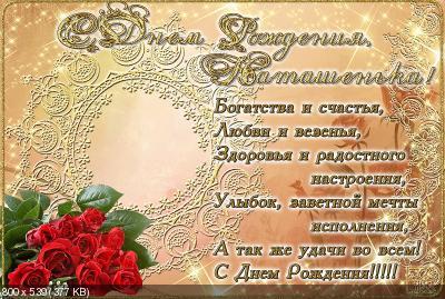 Поздравляем с Днем Рождения Наталью (Наташа-Кудесница леса) 2354f8adef476666eaa9c44c22602657