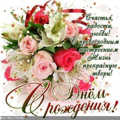 Поздравляем с Днем Рождения Наталью (Sophia) 10af58f31b4320b861316ee34097d657