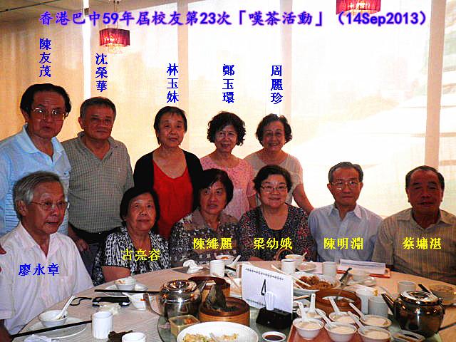香港巴中59年届校友第23次「嘆茶活动」(14Sep2013) P9140033_526F672C_zpsaec2d930