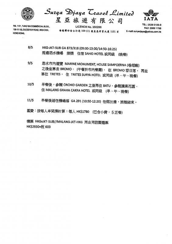 《香港巴中59年屆春茗簡報》 Jpg087_zps2610b78a
