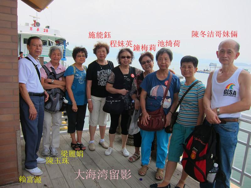 香港巴中59年届午蹈班大海湾、荔枝窝村、吉澳.....一日游(代贴) Mansin09_zps1e3519cc