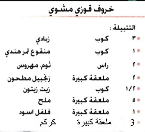 قنبله العيد خروف اوزى مشوى على طريقه منال العالم وبالصور Picture1-2