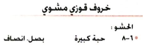قنبله العيد خروف اوزى مشوى على طريقه منال العالم وبالصور Picture3