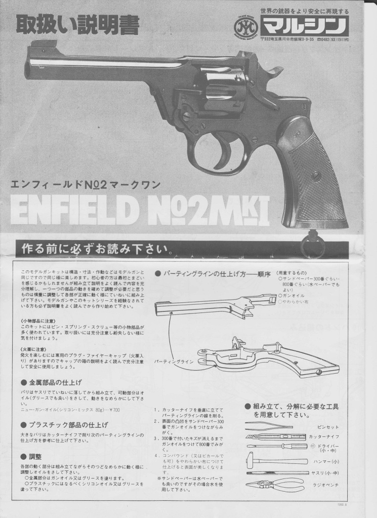 Wanted Please, Eploded Diagram Enfield Revolver (Marushin) Cover