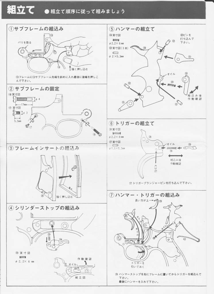 Wanted Please, Eploded Diagram Enfield Revolver (Marushin) Page1