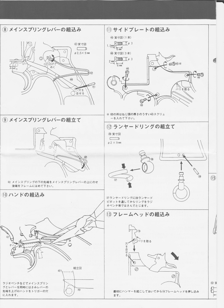 Wanted Please, Eploded Diagram Enfield Revolver (Marushin) Page2