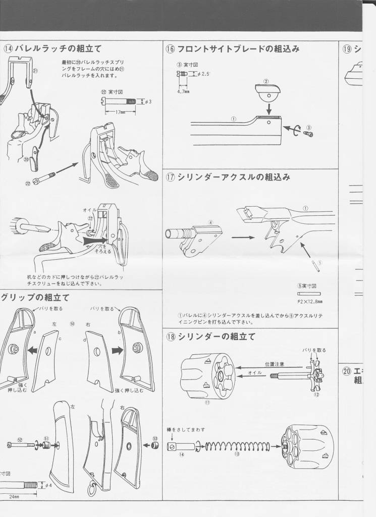Wanted Please, Eploded Diagram Enfield Revolver (Marushin) Page3