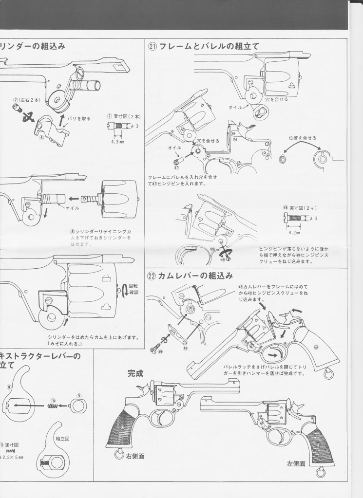 Wanted Please, Eploded Diagram Enfield Revolver (Marushin) Page4