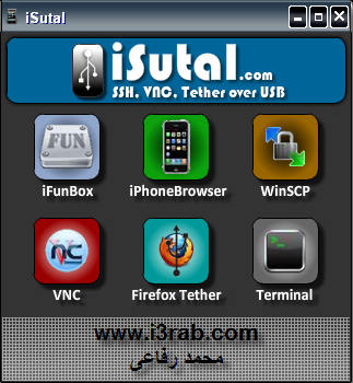 iSutal الشامل لأشهر برامج تصفح ملفات الآيفون 14-08-200912-13-07