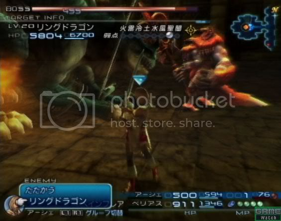 Final fantasy 12: news collect' Chimerebattle