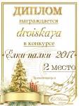 "Поздравляем победителей конкурса ""Ёлки-палки 2017""! 8f549ec9da8f876815c1e2556643cb1f"