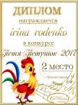 """Поздравляем победителей конкурса """"Петя-Петушок 2017""""! 99516210c748c56650fed368c2798c57"""