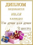 Поздравляем с Днем Рождения Нину (ниля) E9e4e42ec1910d01cb320dd3236e41af
