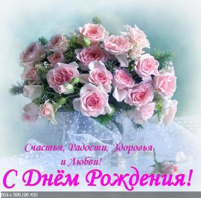 Поздравляем с Днем Рождения Анастасию (Анастасия 053) 21bc8222416f05baa5b9b259b72cfe9f