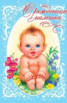 Поздравляем с рождением сынишки Марию (Бисероманка) 192bdfa9a2faaa80b75cc8c98c18ce55