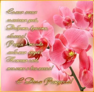 Поздравляем с Днем Рождения Юлию (Uliya) 40faa0f64a88bf0353efb220f1365f8f