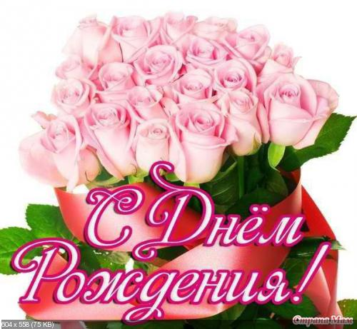 Поздравляем с Днем Рождения Татьяну (Татьяна По) 4aa4db8ba1cb5c8bba6b263a6eba102d